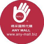 喝采國際代購 Any-Mall