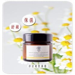 歐菲西娜洋甘菊菁華霜/50ml/玻璃瓶(現貨)