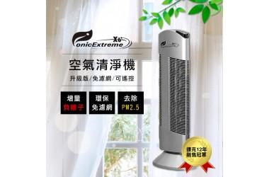 Ionic Extrame X6+(銀色)空氣清淨機-均享白金會員價